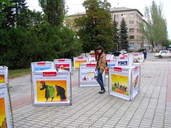 Фестиваль украинской карикатуры в Луганске