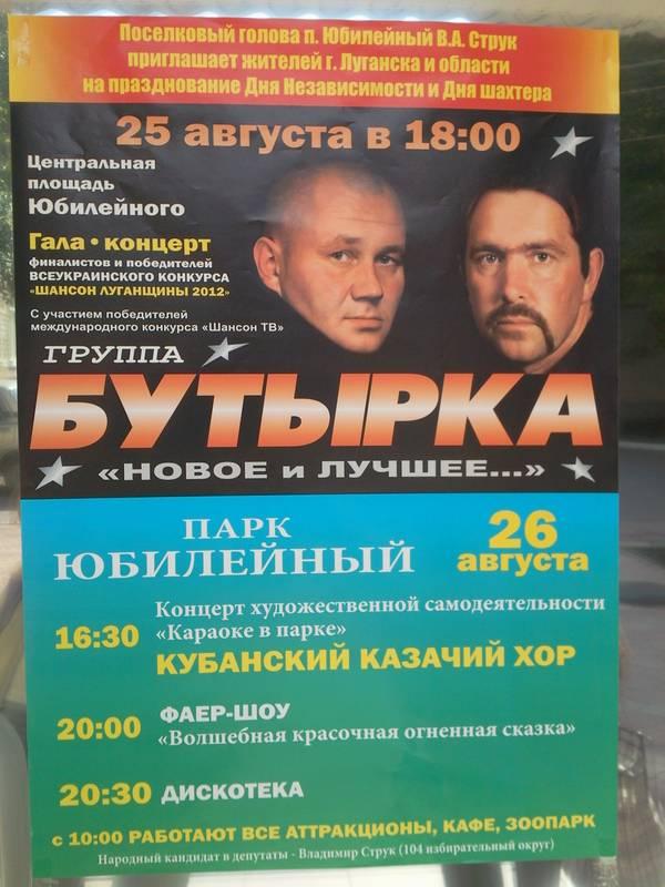Программа празднования Дня Шахтера в пгт Юбилейный, Луганск 25 и 26 августа 2012 г.