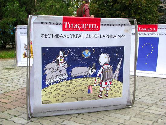 Загадки истории Украины