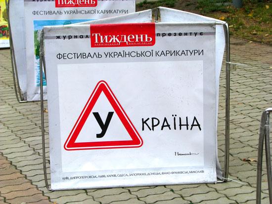 Осторожно! Украина