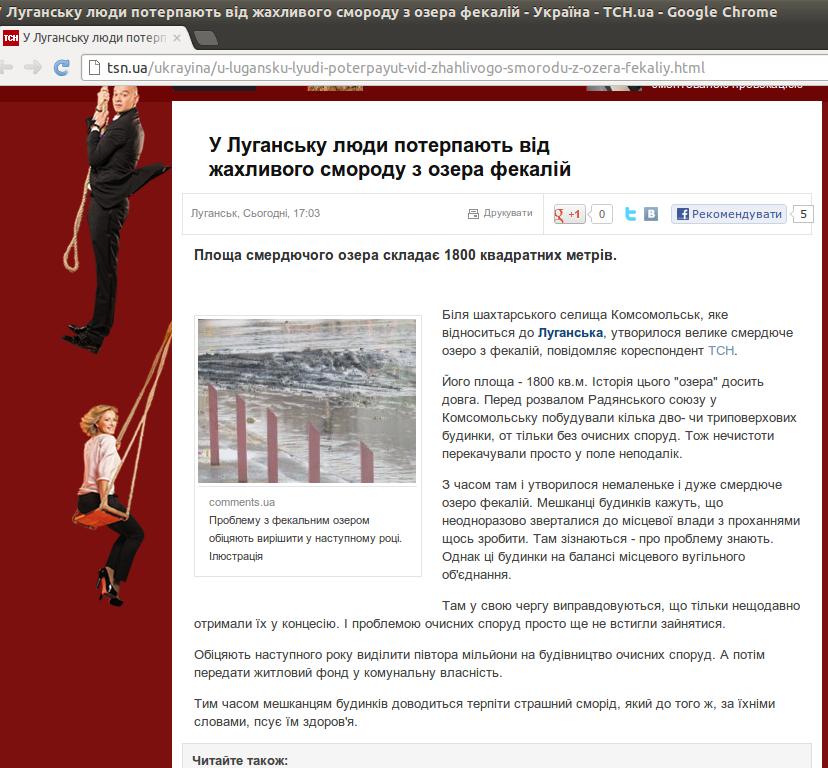 Скриншот новости об озере из фекалий в Луганске на сайте ТСН.