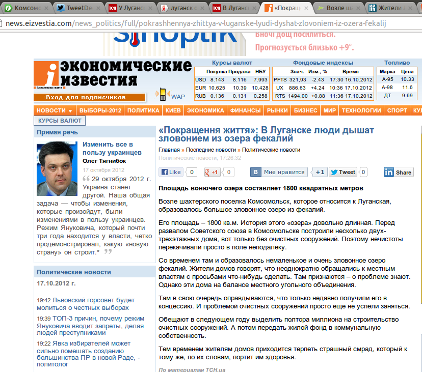 Скриншот новости об озере из фекалий в Луганске на сайте Экономических известий.