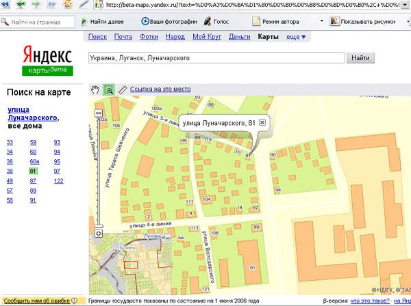 Карта Луганска на Яндекс.Карты