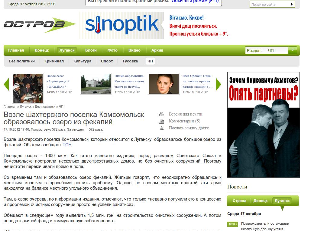 Скриншот новости об озере из фекалий в Луганске на сайте ОстроВ.