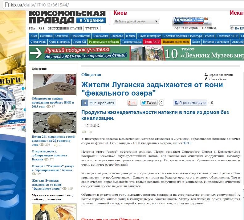 Скриншот новости об озере из фекалий в Луганске на сайте Комсомольская Правда.