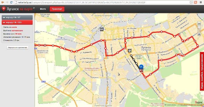 "Скриншот сайта ""Луганск на карте"". Сервис расчета маршрута на общественном транспорте по Луганску."