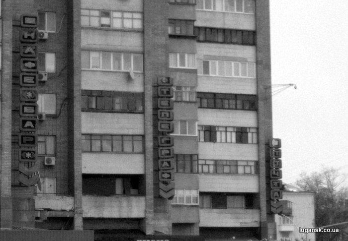Советские вывески, Луганск.