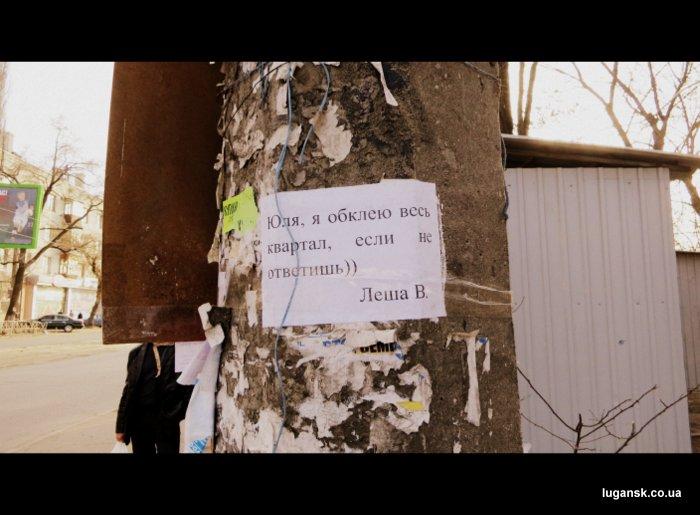 Объявление на столбе в Луганске для Юли от Леши скорее Д, чем В.