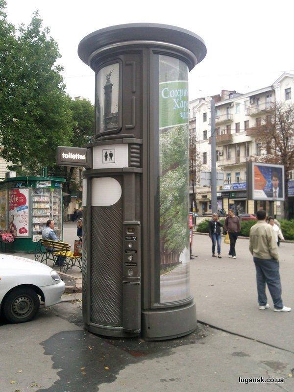 Биотуалет в центре Харькова.