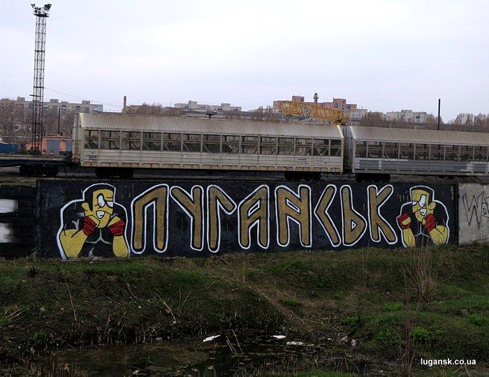 Граффити в на въезде в Луганск.