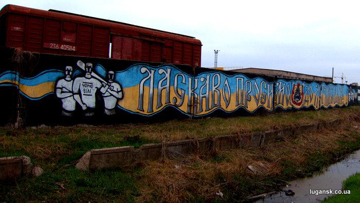 Ласкаво просимо до Луганська!