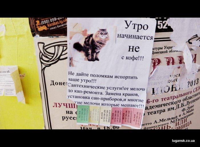 Реклама сантехнических услуг в Луганске.