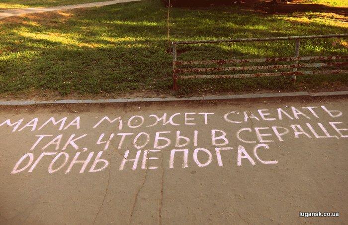 Фотография надписи на асфальте на кв. Гаевого в Луганске.