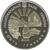 Решка. Монета посвященная 75-летию Луганской области.