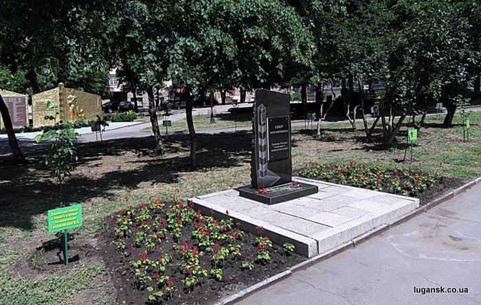 Памятный знак на аллее Славы пограничников в сквере пограничников, Луганск.