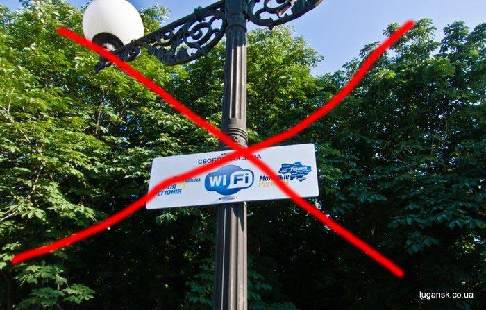 Бесплатный Wi-Fi в парках Луганска? Не, не слышал.
