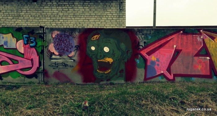 Граффити, Луганск.
