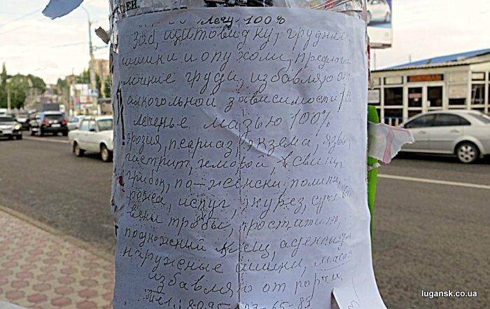 Фотография объявления на столбе целителя от всех болезней в Луганске.