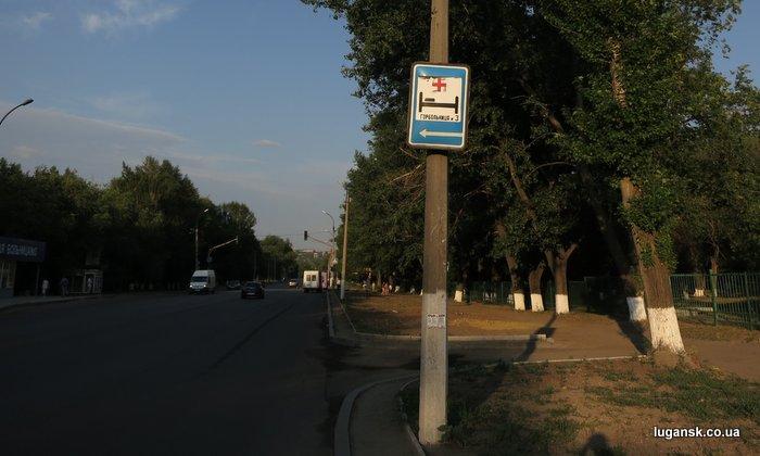Фотография испорченного вандалами дорожного знака в районе кв. Щербакова в Луганске.