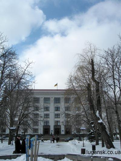 Облгосадминистрация Луганска. Конец Февраля 2009