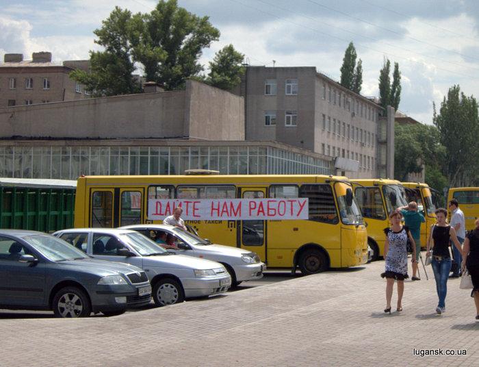 Акция протеста перевозчика ЧП «Потенциал» возле горсовета в Луганске.