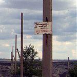 Механическая защитная зона террикона.