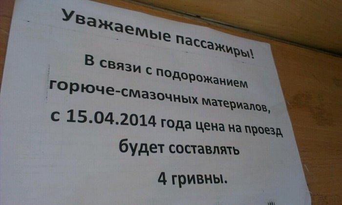 В Луганске подорожает стоимость проезда в маршрутках.