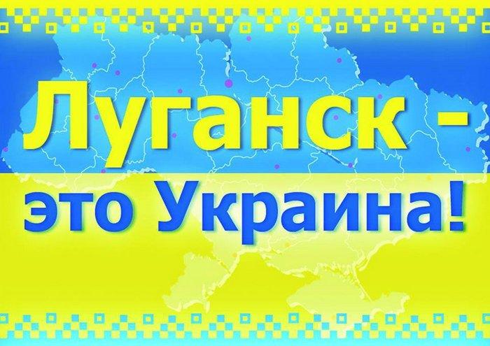 Луганск - это Украина.