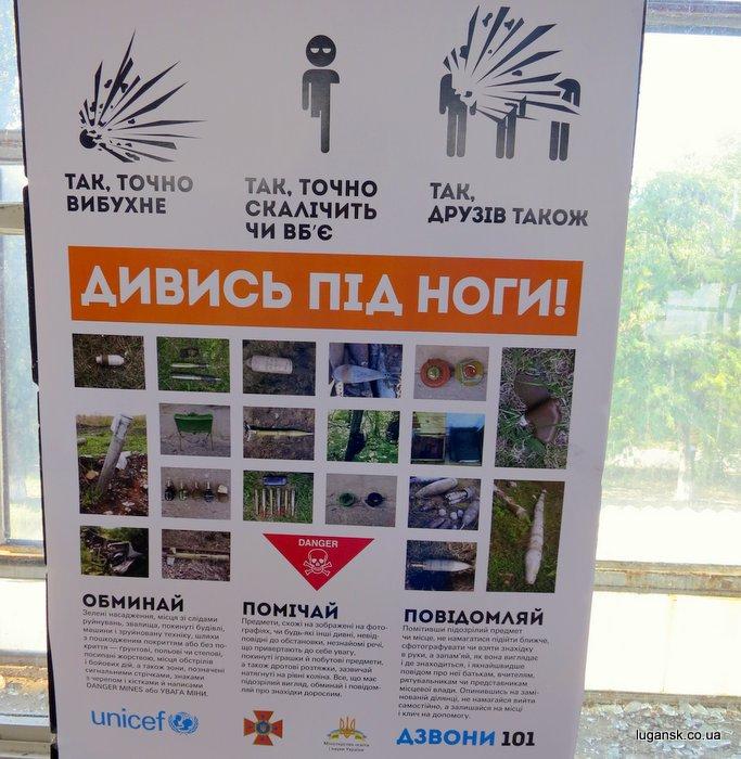 Разрушения на РТИ в Лисичаснке.Плакат на ЖД Вокзале в Рубежном.