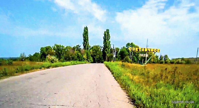 Светличное, Нижнее, Луганская область.