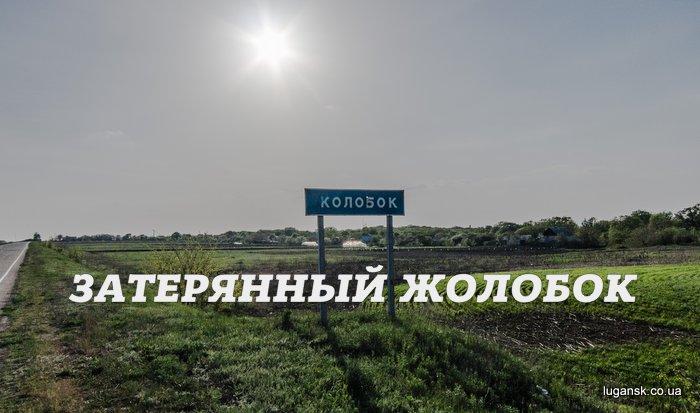 село Жолобок в Луганской области на Бахмутке