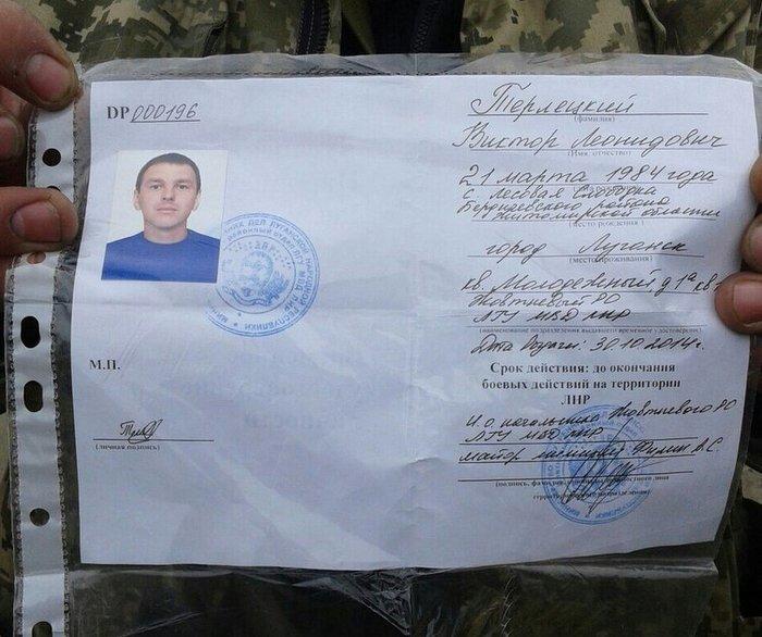 паспорт «ЛНР»