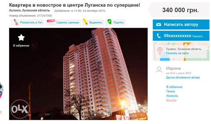 Продается 2-х комнатная квартира в центре Луганска за 15 тыс. долларов США