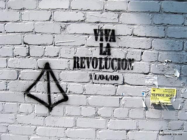 Революция :)