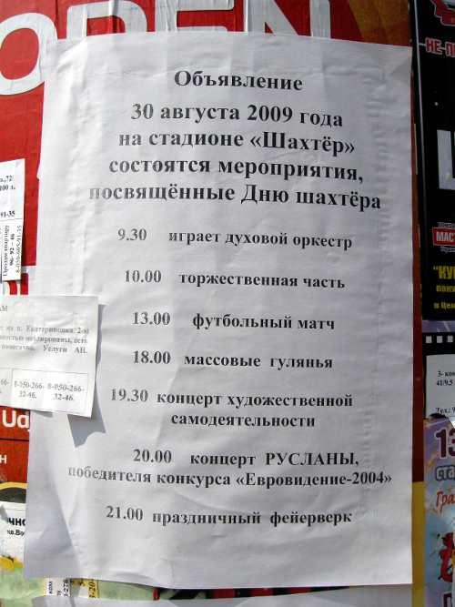 День шахтера, пос. Юбилейный, г.Луганск
