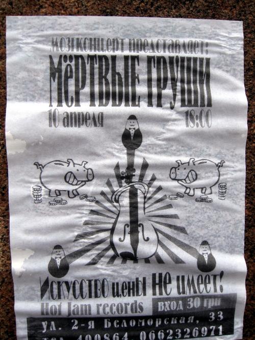 концерт мертвые груши луганск