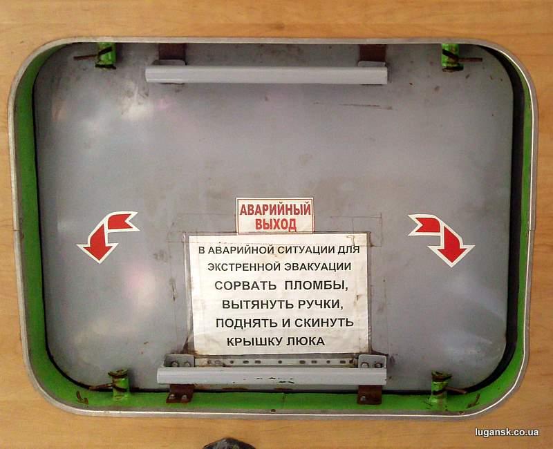 Маршрутные такси Луганска - сараи на колесах. Наверное трудно воспользоваться намертво замурованным аварийным выходом?