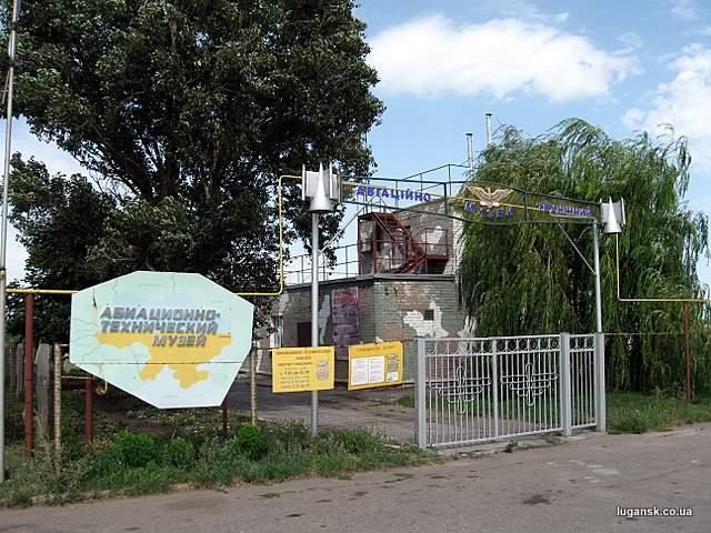 Авиационно-технический музей в Луганске