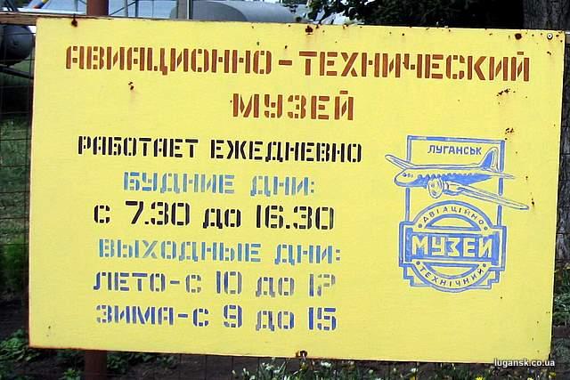 Авиационно-технический музей в Луганске график работы