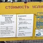 Стоимость билета, входа, цена Авиационно-технический музей в Луганске