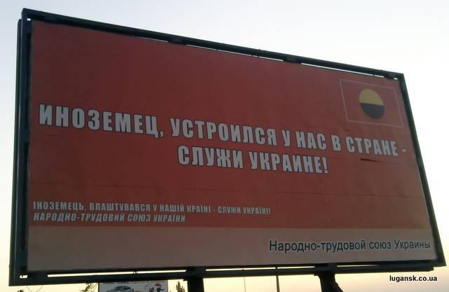 Иноземец, устроился у нас в стране - служи Украине!