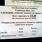 Объявление в трамвае Луганска