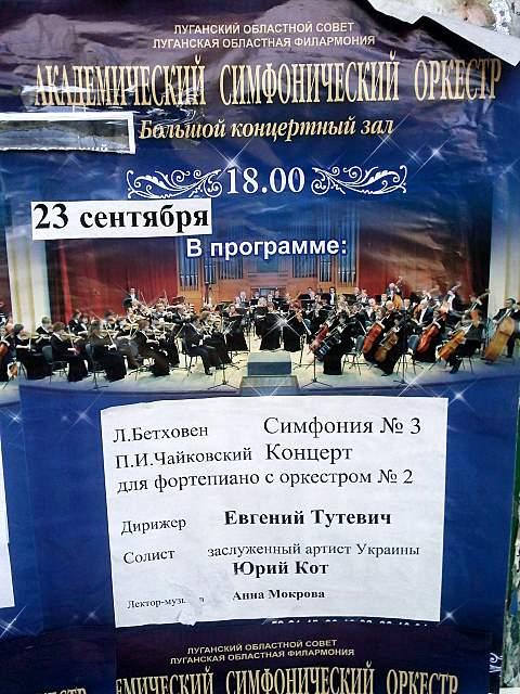 Филармония, академический симфонический оркестр в Луганске