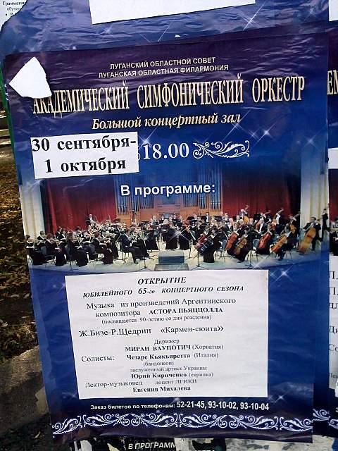 классическая музыка в Луганске