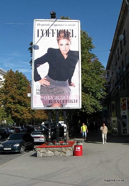 Королевская на обложке журнала и на биллбордах в Луганске в новом амплуа