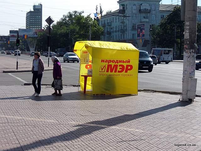 """Соцопрос населения """"Народный мэр"""" в Луганске"""