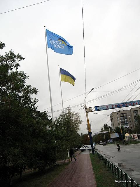 Флаг Партии Регионов на флагштоке Юбилейнинского поселкового совета в Луганске во время избирательной кампании: местные выборы-2010.