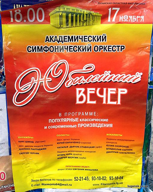 Академический симфонический оркестр в Луганске. Юбилейный концерт.