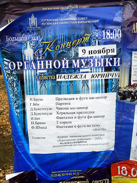 Концерт органной музыки в Луганске