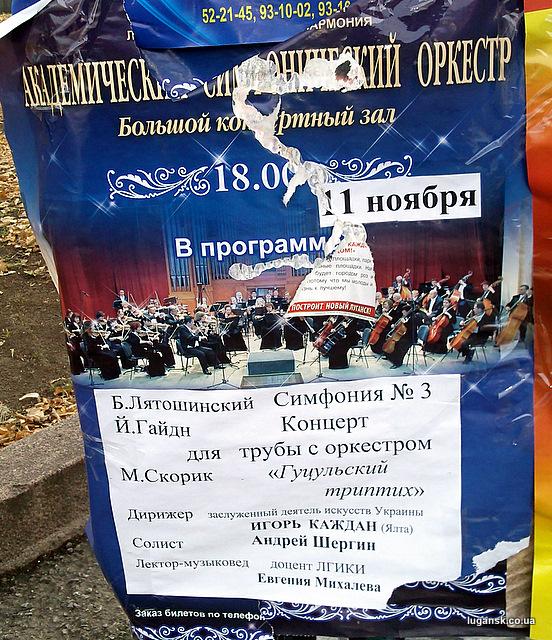 Гуцульский триптих в Луганске в филармонии.